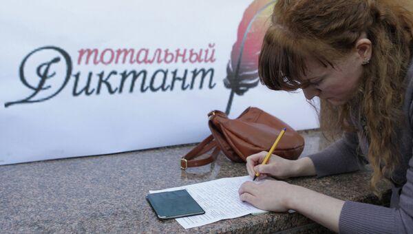 Девушка принимает участие во всероссийской акции по массовой проверке грамотности Тотальный диктант. Архивное фото