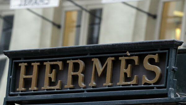 Дом моды Hermès