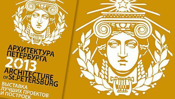 Афиша биеннале современной архитектуры Санкт-Петербурга 2013