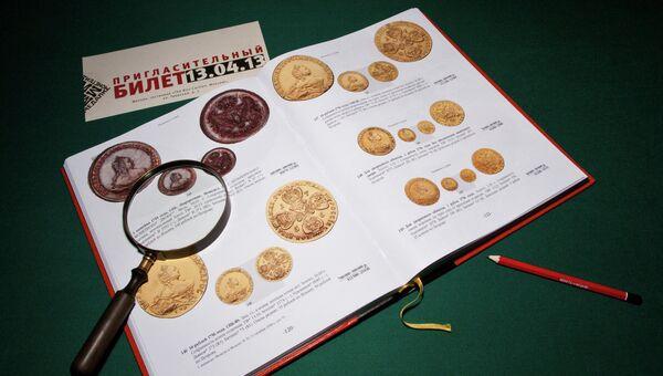 Аукцион Монеты и Медали