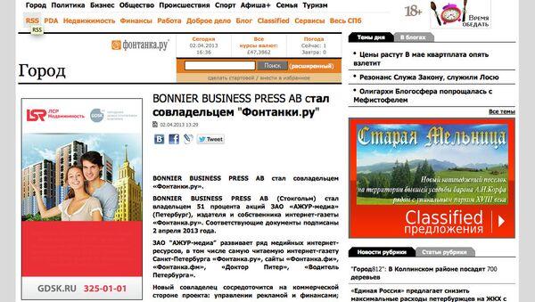 Сайт петербургской интернет-газеты Фонтанка.ру