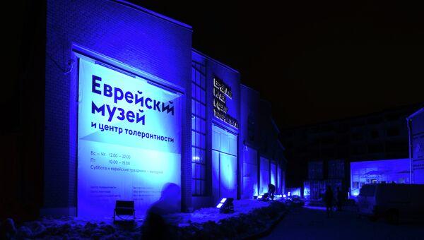 Здание Еврейского музея и центра толерантности подсвечено синими прожекторами в рамках акции Light It Up Blue