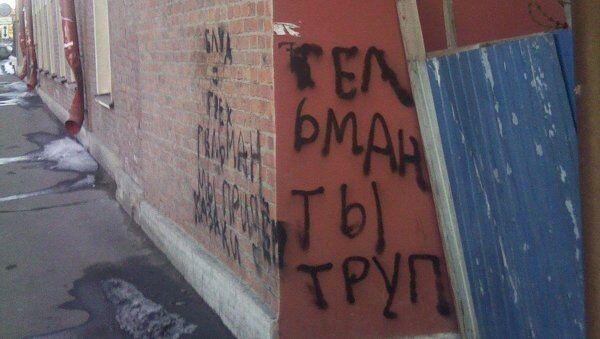 Испорченная вандалами стена арт-центра Ткачи