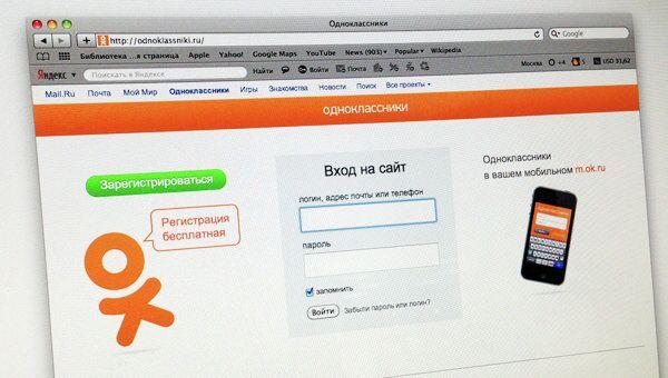Вход на сайт социальной сети Одноклассники, архивное фото