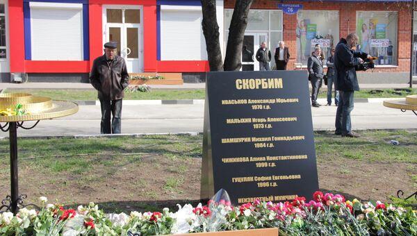 Стенд с именами погибших в Белгороде