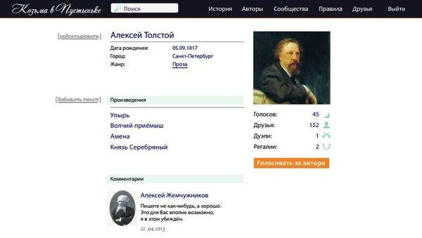 Социальная сеть Козьма объединит российских писателей и поэтов