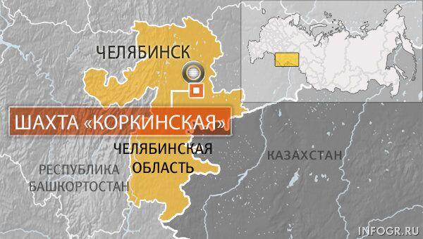 Челябинская область, Коркинский район, шахта Коркинская