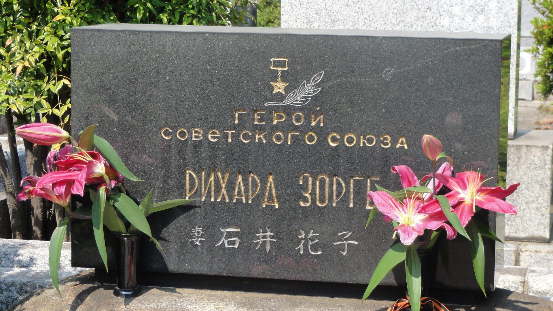 Могила Рихарда Зорге в Японии - РИА Новости, 1920, 09.05.2021