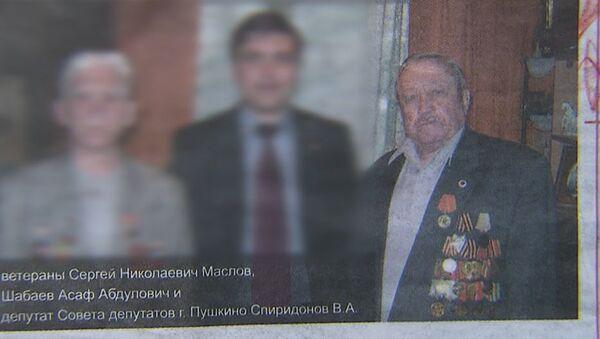 Ветерана ВОВ обвинили в службе у нацистов: доводы прокуратуры и родных