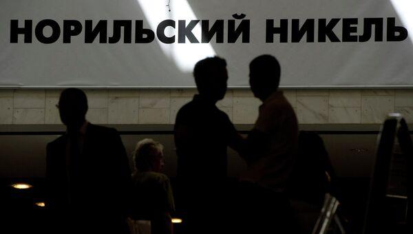 ОАО ГМК Норильский никель. Архивное фото