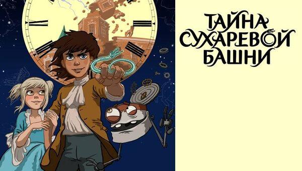 Мультфильм Тайна Сухаревой башни