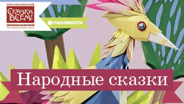 РИА Новости выпустило аудиокнигу со сказками для слабовидящих детей