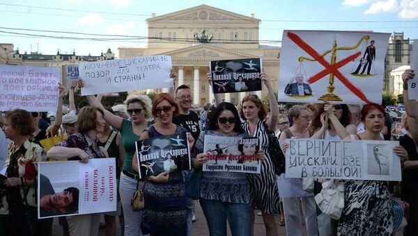 Пикет в защиту Николая Цискаридзе