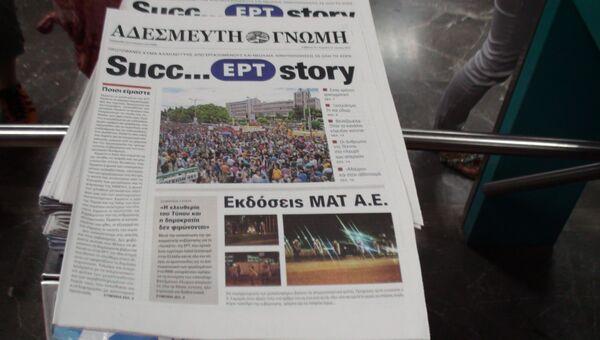 Греческие журналисты после 38 лет перерыва издали забастовочную газету