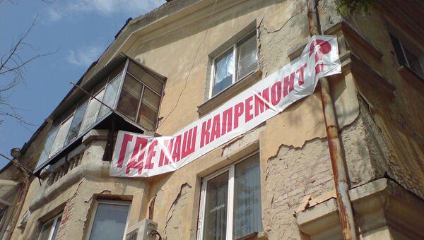 Ростовчане спросили о капремонте на разрушающемся фасаде старого дома. Архивное фото