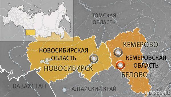 Кемеровская и Новосибирская область