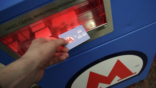 В Москве введен единый билет на все виды общественного транспорта. Архивное фото