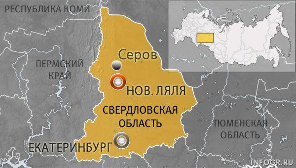 Новая Ляля, Свердловская область