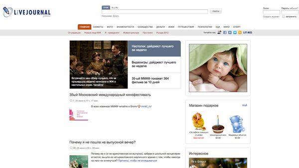 Скриншот главной страницы блогхостинга LiveJournal (Живой Журнал)