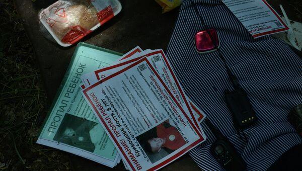 Поиски пропавшего ребенка в Новосибирской области