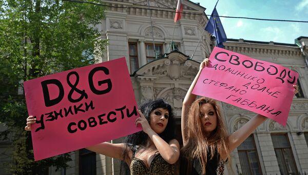 Пикет в поддержку дизайнеров Дольче и Габбаны у посольства Италии