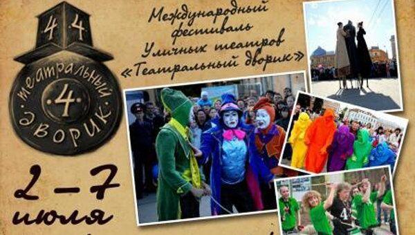 Фестиваль уличных театров Театральный дворик