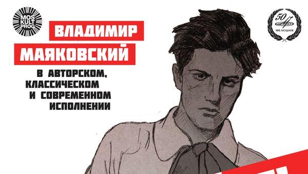 Обложка диска Послушайте Владимира Маяковского, выпущенного фирмой Мелодия