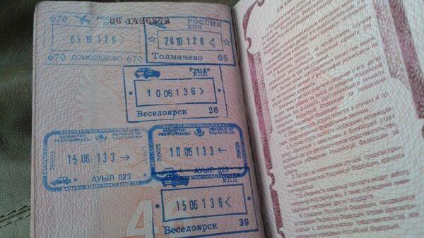 Штампы о пересечении границы в паспорте
