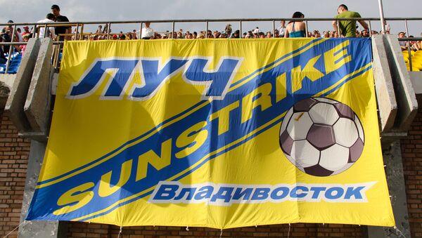 Плакат футбольной команды Луч-Энергия во Владивостоке. Архивное фото