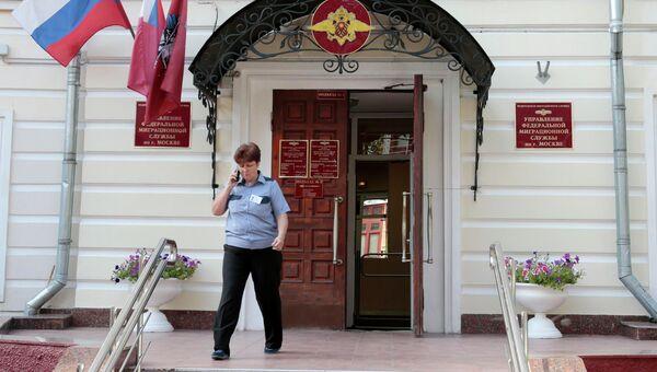 Здание Федеральной миграционной службы в центре Москвы. Архивное фото