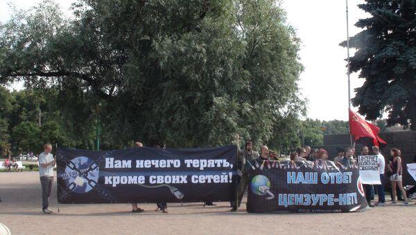 Митинг против антипиратского закона в Петербурге. Архивное фото