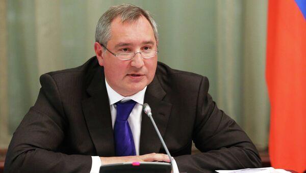 Заместитель председателя правительства РФ Дмитрий Рогозин, архивное фото