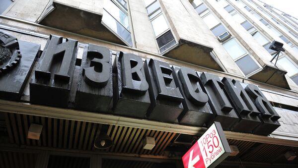 Здание газеты Известия, Архивное фото