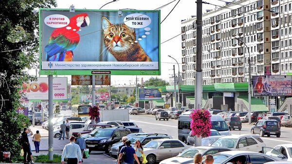 Щиты против наркотиков в Новосибирске