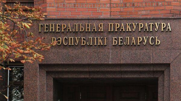 Здание генеральной прокуратуры Белоруссии