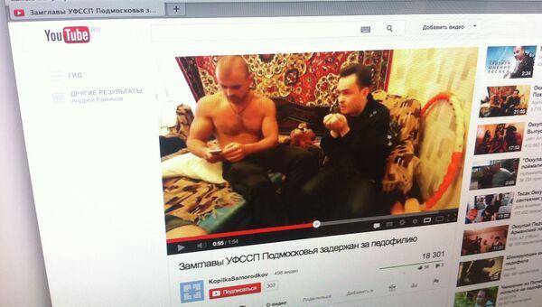 Видео с экс-замглавы УФССП Московской области