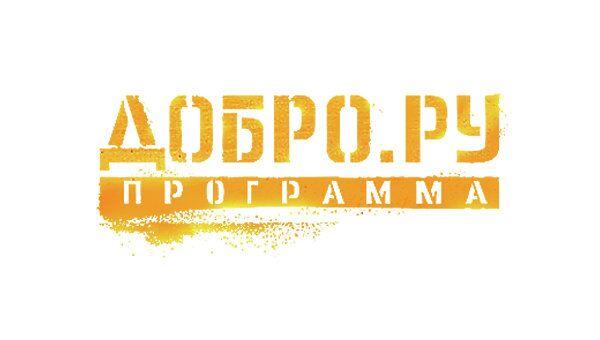 Логотип программы Добро.ру