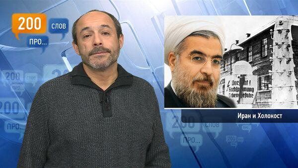 200 слов про Иран и Холокост