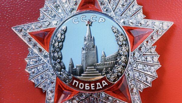 Орден Победа, который являлся высшим военным орденом в СССР