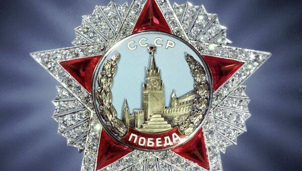 Орден Победы. Архивное фото