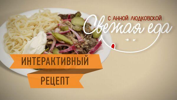 Ужин за 20 минут: бефстроганов из печенки, грибов и соленых огурчиков