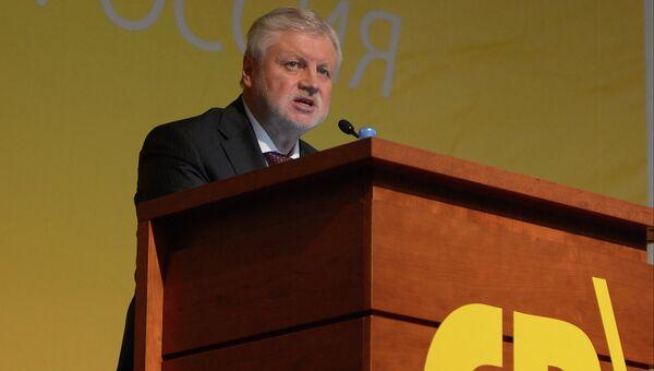 Лидер  Справедливой Россим Сергей Миронов во время работы съезда партии. Фото с места события