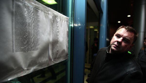 Список погибших в аэропорту Казани, где при посадке разбился летевший из Москвы пассажирский самолет Боинг 737 авиакомпании Татарстан
