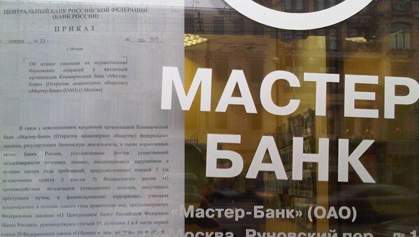 Мастер-банк прекратил обслуживание клиентов, архивное фото