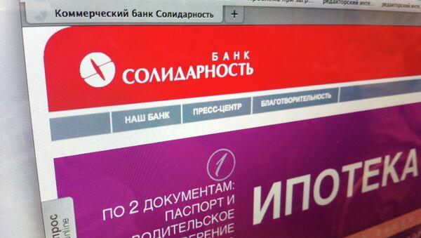 Коммерческий банк Солидарность, архивное фото