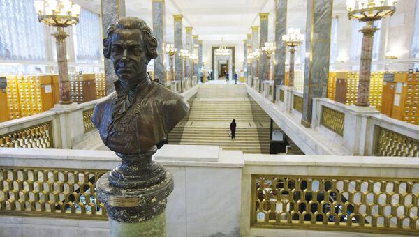 Российская государственная библиотека, архивное фото