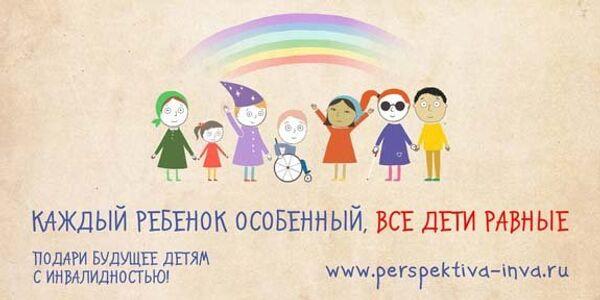 Региональная общественная организация инвалидов Перспектива