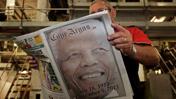 Сообщение в СМИ о смерти Нельсона Манделы