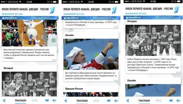 Мобильный сервис Первого канала и РИА Новости второй экран