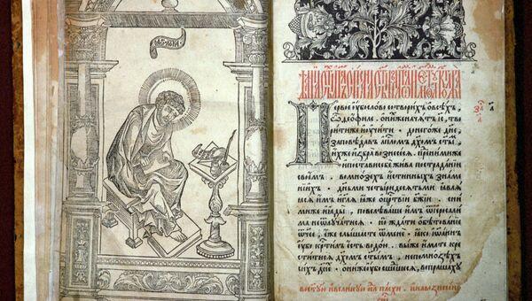 Печатная книга Апостол, напечатанная Иваном Федоровым и Петром Мстиславцевым в 1564 году